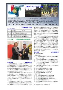 2009-10年 細淵年度 週報合本