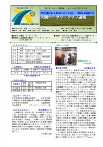 2010-11年 山岸年度 週報合本