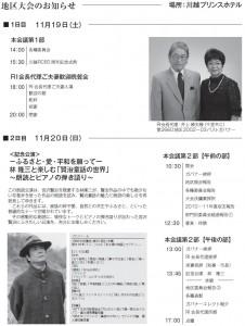 2011年 RI2570地区 地区大会のお知らせ