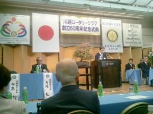 川越ロータリークラブ 60周年記念