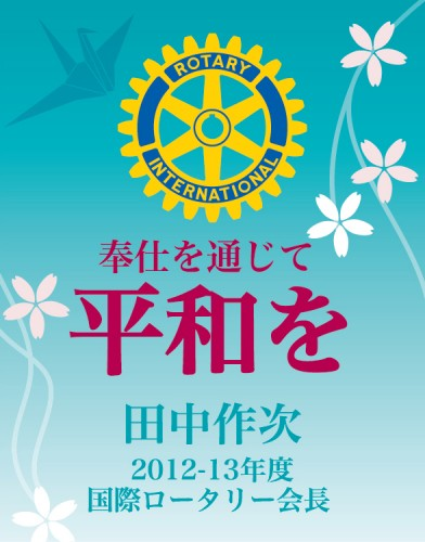 2012-13 RIテーマ「奉仕を通じて平和を」