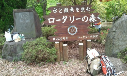 5月12日 ロータリーの森