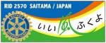 RID2570 SAITAMA / JAPAN 「いい風ふくよ」