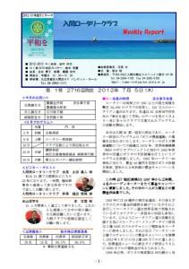 2012-13年 吉永年度 週報合本