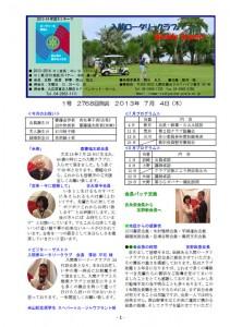 2013-14年 友野年度 週報合本
