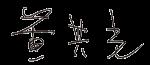 2014_15president_sign